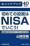 初めての投資はNISAでいこう! 金融機関が絶対に教えてくれない本当の活用術 (カドカワ・ミニッツブック)