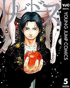 リビドーズ 5 (ヤングジャンプコミックスDIGITAL)