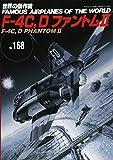 F-4C, Dファントム? (世界の傑作機 No.168)