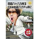 水曜どうでしょうDVD第26弾「四国八十八ヵ所?/日本全国絵ハガキの旅2」