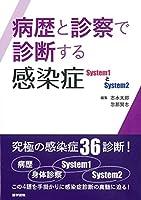 病歴と診察で診断する感染症: System1とSystem2