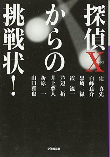 探偵Xからの挑戦状! (小学館文庫)の詳細を見る