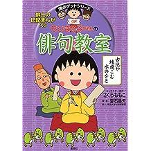 満点ゲットシリーズ ちびまる子ちゃんの俳句教室 (集英社児童書)