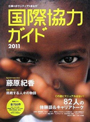 国際協力ガイド〈2011〉の詳細を見る