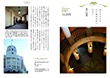 神戸・大阪・京都レトロ建築さんぽ 画像