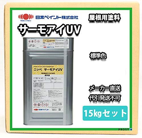日本ペイント ニッペ サーモアイUV 15kgセット