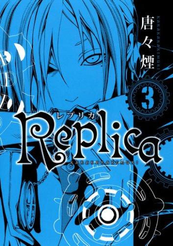 Replica 3 (BLADE COMICS)の詳細を見る