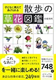 子どもに教えてあげられる 散歩の草花図鑑 (ビジュアルだいわ文庫)