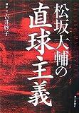 松坂大輔の直球主義