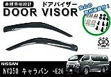 【説明書付】 日産 キャラバン NV350 E26 系 ドア バイザー サイド バイザー / 取付金具付