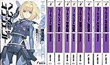 ヘヴィーオブジェクト 文庫 1-9巻セット (電撃文庫)