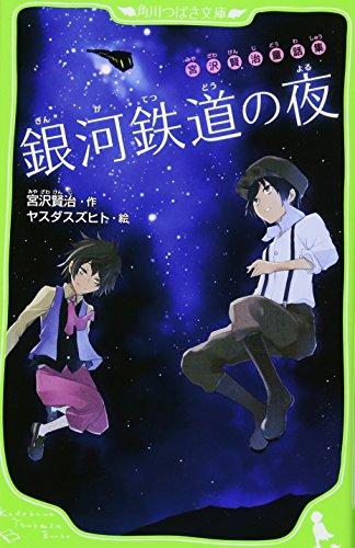 宮沢賢治童話集 銀河鉄道の夜 (つばさ文庫)の詳細を見る