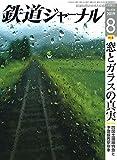 鉄道ジャーナル 2019年 08 月号 [雑誌] 画像