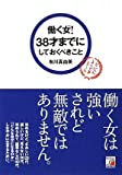 働く女(ひと)!   38才までにしておくべきこと (Asuka business & language book)