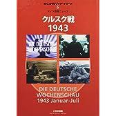クルスク戦1943―ドイツ週間ニュース (MG.DVDブック・シリーズ)