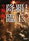 聖拳伝説1 覇王降臨