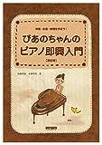 伴奏・変奏・表現を学ぼう! ぴあのちゃんのピアノ即興入門 [改訂版]