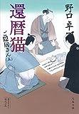 還暦猫 ご隠居さん(五) (文春文庫)