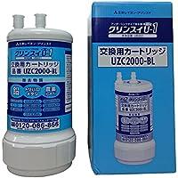 三菱ケミカル・クリンスイ アンダーシンク型浄水器用交換カートリッジ UZC2000-BL