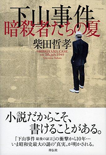 下山事件 暗殺者たちの夏 / 柴田 哲孝