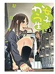 女子かう生(2) (漫画アクション)