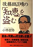 後藤田正晴の「知恵」を盗む