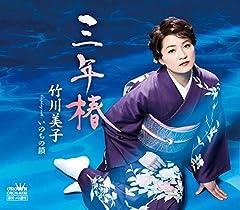 竹川美子「三年椿」のCDジャケット