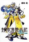 封神演義 外伝 / 藤崎竜 のシリーズ情報を見る