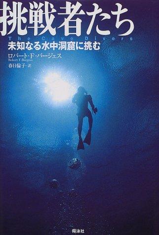 挑戦者たち―未知なる水中洞窟に挑む