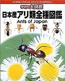 日本産アリ類全種図鑑 (学研の大図鑑)
