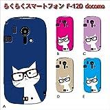 らくらくスマートフォン F-12D (ねこ09) C [C021601_03] 猫 にゃんこ ネコ ねこ柄 メガネ スマホ ケース docomo