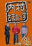 内村さまぁ~ず vol.68[DVD]
