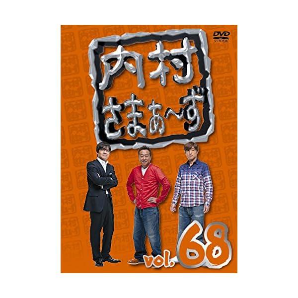 内村さまぁ~ず vol.68 [DVD]の商品画像