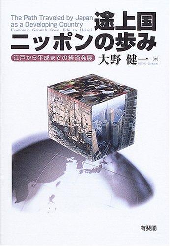 途上国ニッポンの歩み―江戸から平成までの経済発展 / 大野 健一