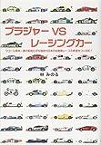 ブラジャー VS レーシングカー