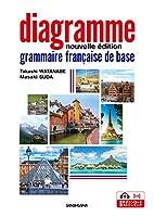 ディアグラム[新訂版]-運用力のつく仏検対応フランス語文法ーdiagramme nouvelle édition — grammaire française de base