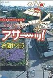 21世紀のアサーッ!―「鼻血ブー」な傑作集 / 谷岡 ヤスジ のシリーズ情報を見る