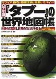 『タブー』の世界地図帳〈07年版〉―マフィア、極右、原理主義、黒幕、スパイ…