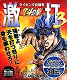 北斗の拳 激打 3 + 激打オンライン・タイピングバトル30日間無料版