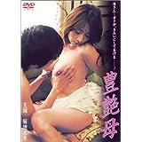 豊艶母 [DVD]