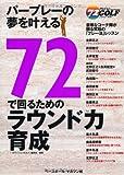 パープレーの夢を叶える72で回るためのラウンド力育成 (72ヴィジョンGOLFシリーズ)