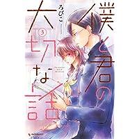 僕と君の大切な話(3) (デザートコミックス)