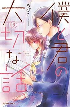 僕と君の大切な話 第01-03巻 [Boku to Kimi no Taisetsu na Hanashi vol 01-03]