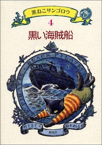 黒い海賊船 (黒ねこサンゴロウ 4)の詳細を見る