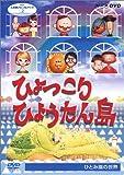 NHK人形劇クロニクルシリーズVol.2 劇団ひとみ座の世界~ひょっこりひょうたん島~[DVD]