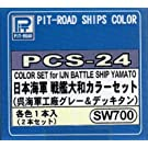 日本海軍 戦艦大和用 2色セット (PCS24) 【HTRC 3.1】