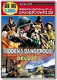 遊遊 ヒドゥン&デンジャラス デラックス 日本語版