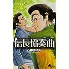 信長協奏曲 12 (ゲッサン少年サンデーコミックス)
