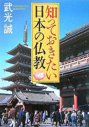 知っておきたい日本の仏教 (角川ソフィア文庫)の詳細を見る