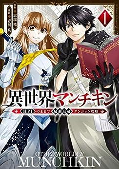 [青桐良]の異世界マンチキン(1) (シリウスコミックス)